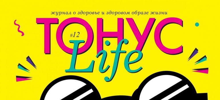 Новый 12-ый номер журнала «ТОНУС LIFE» уже в клиниках!