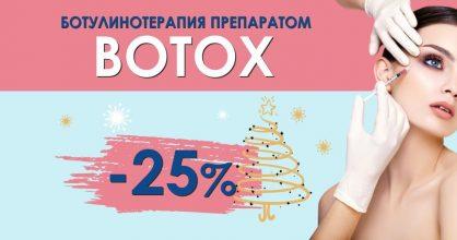 Только до 31 декабря! НЕВЕРОЯТНОЕ предложение: устранение мимических морщин с помощью препарата Botox со скидкой 25%!