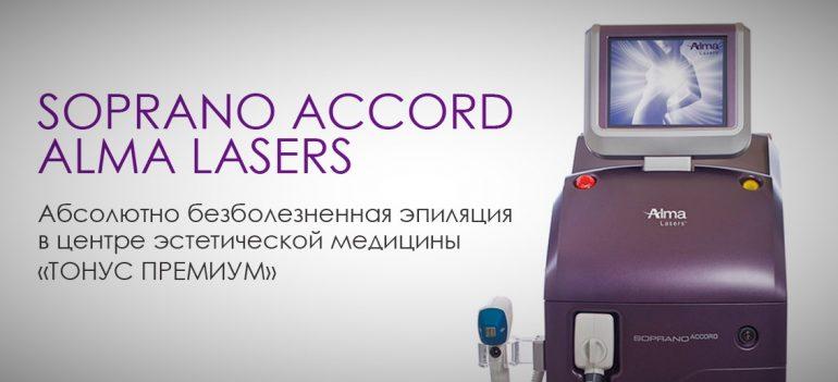 Новый лазер Soprano Accord Alma Lasers в Центре эстетической медицины «ТОНУС ПРЕМИУМ»! С помощью Soprano Accord Alma Lasers эпиляция стала абсолютно безболезненной!