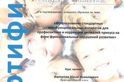 Сертификат Игумновой Марии Евгеньевны