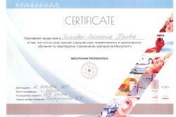 Сертификат Киселевой Валентины Юрьевны