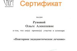 Сертификат Матвеевой Ольги Алексеевны
