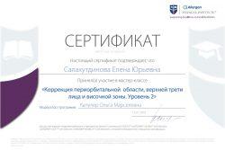 Сертификат Салахутдиновой Елены Юрьевны
