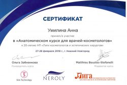 Сертификат Умилиной Анны Юрьевны