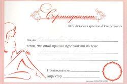 Сертификат Вахрамовой Антонины Олеговны