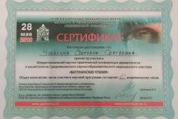 Сертификат Чукалиной Светланы Сергеевны