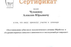 Сертификат Чувакина Алексея Юрьевича