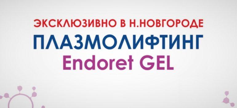 Эксклюзивно для Нижнего Новгорода! Инновационная испанская процедура невероятного преображения – плазмофилинг Endoret GEL!