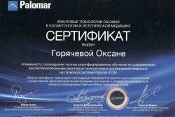 Сертификат Горячевой Оксаны
