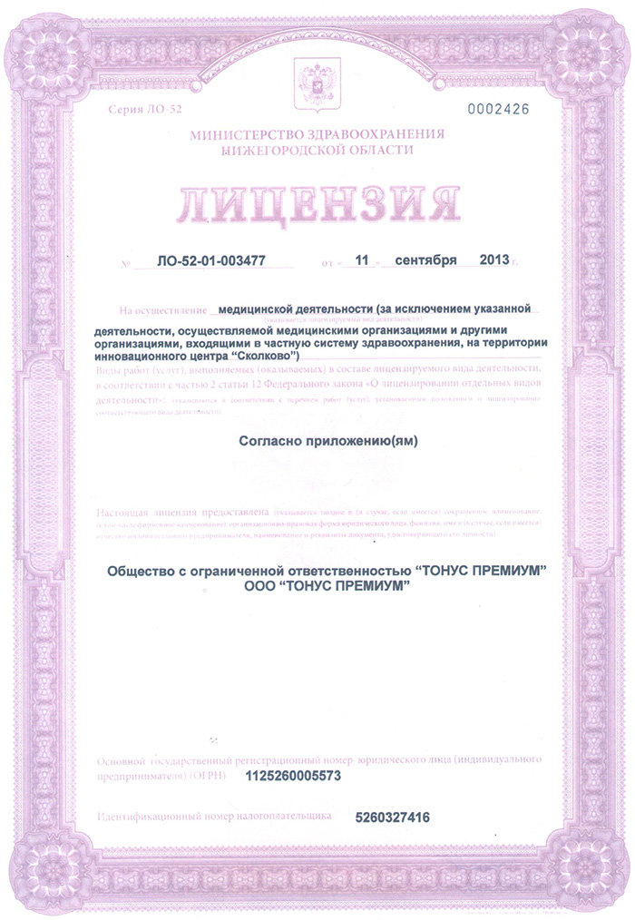Лицензия Центр эстетической медицины ТОНУС ПРЕМИУМ