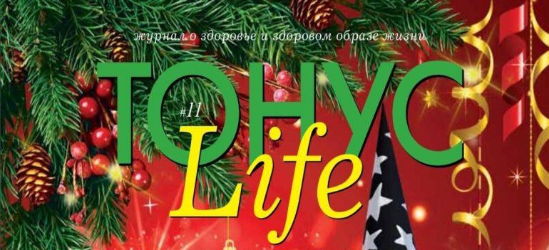 Новый 11-ый номер журнала «ТОНУС LIFE» уже в клиниках!