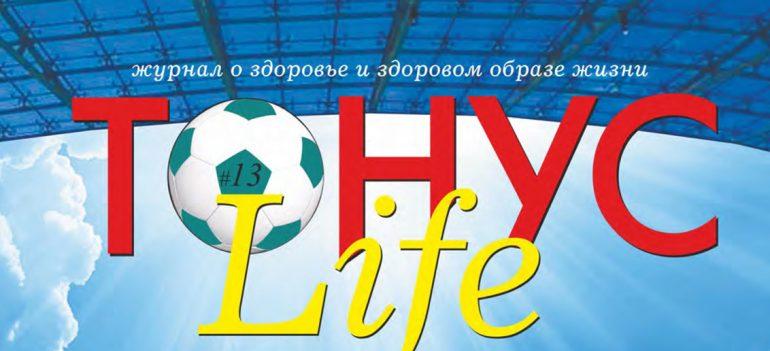 Новый 13-ый номер журнала «ТОНУС LIFE» уже в клиниках!