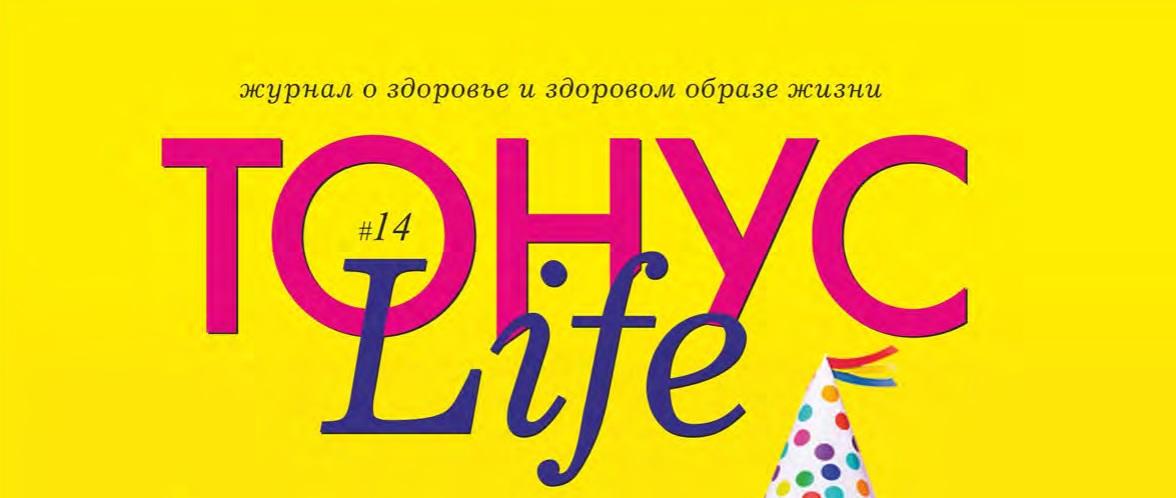Новый 14-ый номер журнала «ТОНУС LIFE» уже в клиниках!