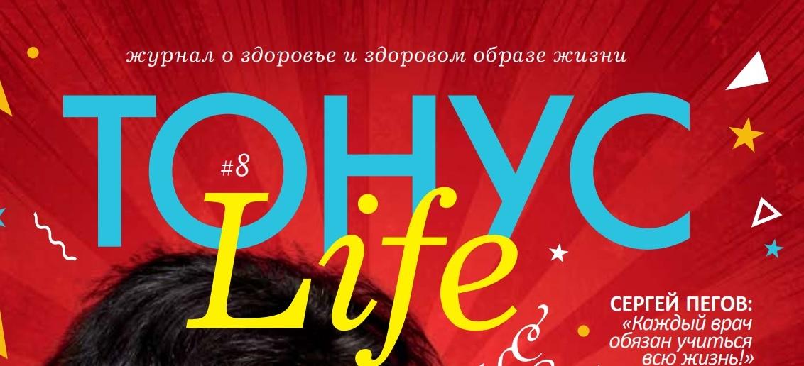 """Свежий 8-ой номер журнала """"Тонус LIFE"""" уже в клиниках!"""