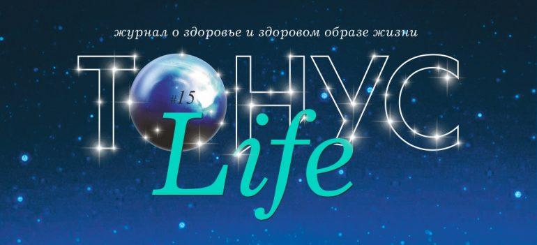 Новый 15-ый номер журнала «ТОНУС LIFE» уже в клиниках!