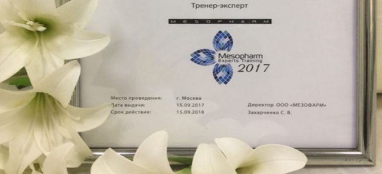 Специалисты Центра эстетической медицины «ТОНУС ПРЕМИУМ» прошли ежегодное обучение тренеров-экспертов и бренд-менеджеров в компании «Mesopharm»