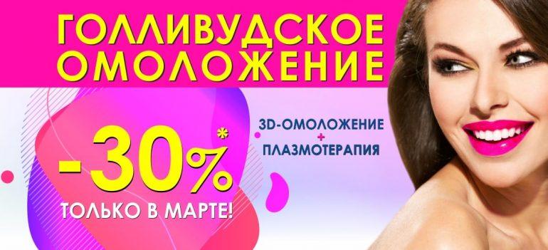 Весна – пора преображений! Только до конца марта действует акция – «Голливудское омоложение» (3D-омоложение + плазмотерапия) со скидкой 30%!