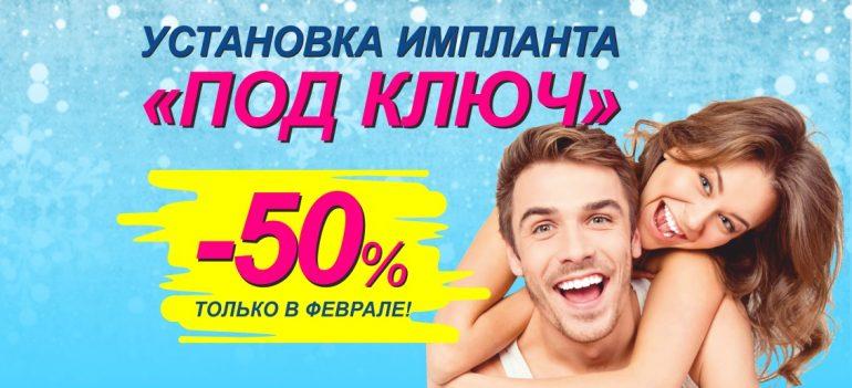 До конца февраля установка импланта «ПОД КЛЮЧ» с НЕВЕРОЯТНОЙ СКИДКОЙ 50%!