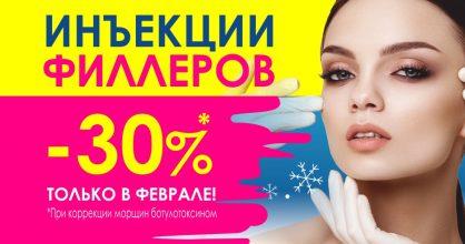 Только в феврале при коррекции морщин ботулотоксином, контурная пластика со НЕВЕРОЯТНОЙ скидкой 30%! Стать красивой легко!