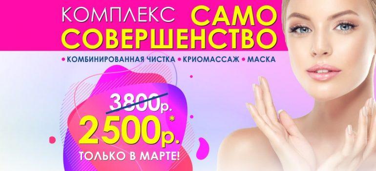 С 1 по 31 марта чудодейственный комплекс «Само совершенство» всего за 2 500 вместо 3 800!
