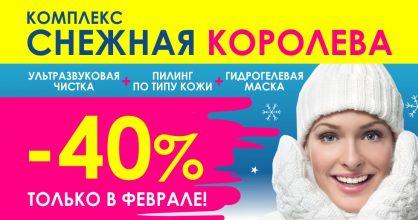С 1 по 28 февраля действует скидка 40% на комплекс процедур «Снежная королева»! 2 900 руб. вместо 4 800 руб.!