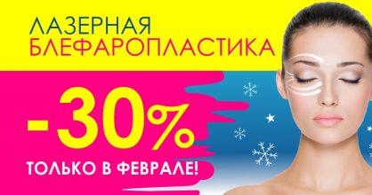Только в феврале лазерная блефаропластика с БЕСПРЕЦЕДЕНТНОЙ скидкой 30%!