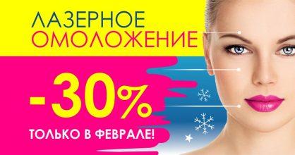 Только в феврале любое лазерное омоложение лица с НЕВЕРОЯТНОЙ скидкой 30%! Верните коже красоту и молодость!