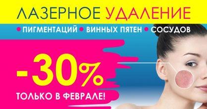 С 1 по 28 февраля лазерное удаление пигментации, винных пятен и сосудов на самом мощном аппарате Vbeam Perfecta с НЕВЕРОЯТНОЙ скидкой 30%!