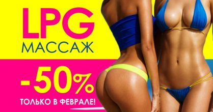 С 1 по 28 февраля действует БЕСПРЕЦЕДЕНТНАЯ скидка 50% на LPG-массаж!
