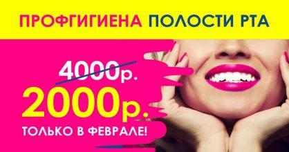 Только в феврале! Профгигиена полости рта всего за 2000 рублей! Улыбайтесь уверенно!