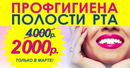 С 1 по 31 марта профгигиена полости рта всего за 2000 рублей! Улыбайся уверенно!