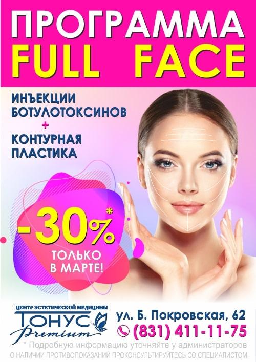 С 1 по 31 марта скидка 30% на программу «Full Face» (инъекции ботулотоксина* + контурная пластика). Стать красивой легко!