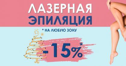 С 1 по 31 декабря лазерная эпиляция со скидкой 15%!