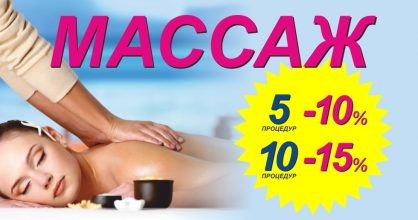 Только до конца марта комплекс любого массажа из 5 процедур со скидкой 10%, из 10 процедур – 15%!