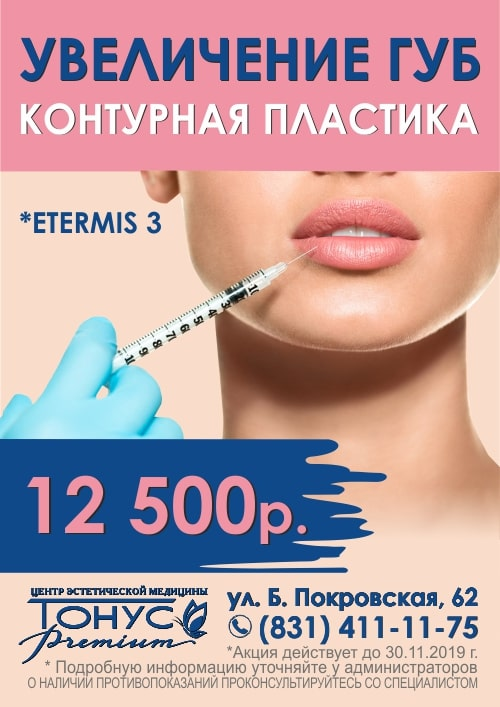 Только до конца ноября увеличение губ препаратом Etermis 3 всего 12 500 рублей!