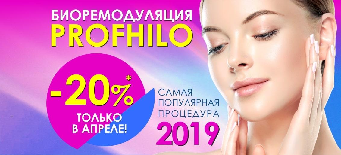 Только до конца апреля! Самая популярная процедура 2019 года! Биоремодуляция Profhilo со скидкой 20%!