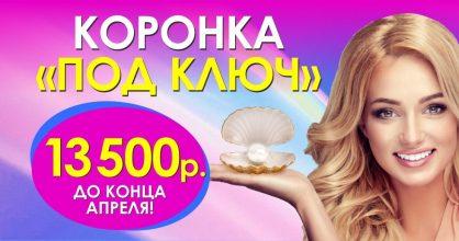 С 1 по 30 апреля в стоматологии «ТОНУС ПРЕМИУМ» коронка «ПОД КЛЮЧ» всего за 13 500!*