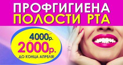 С 1 по 30 апреля профгигиена полости рта в стоматологии «ТОНУС ПРЕМИУМ» всего за 2000 рублей! Улыбайся уверенно!
