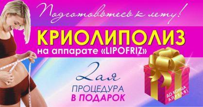 Акция продолжается! С 1 по 30 апреля в центре эстетической медицины «ТОНУС ПРЕМИУМ» вторая процедура криолиполиза в подарок!
