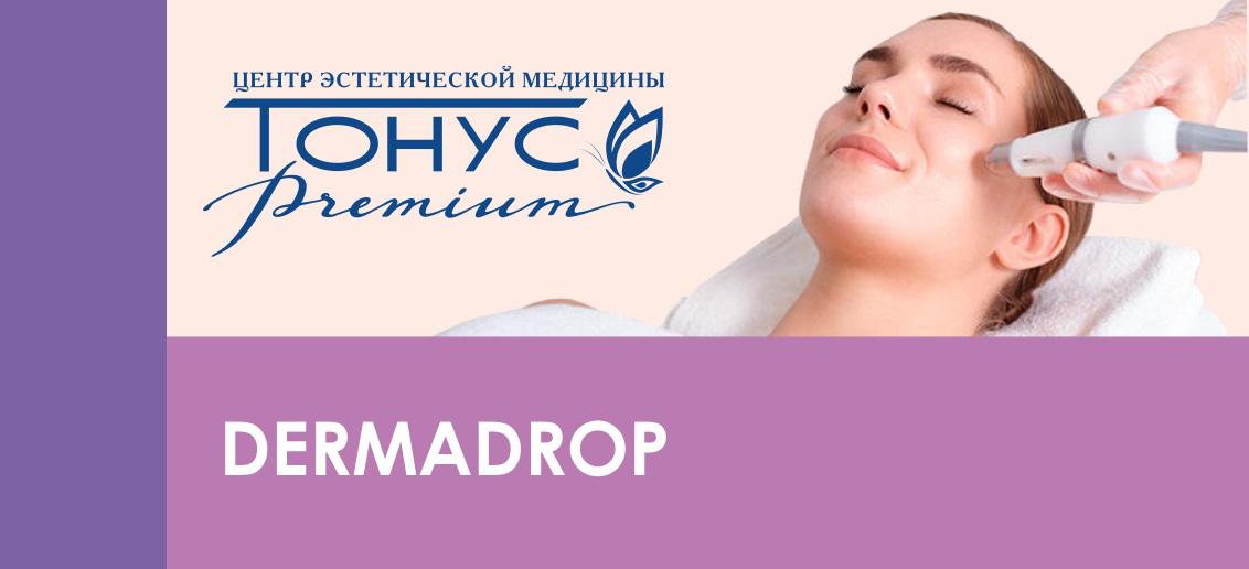 Новый уровень безинъекционной мезотерапии - Dermadrop в центре эстетической медицины «ТОНУС ПРЕМИУМ»