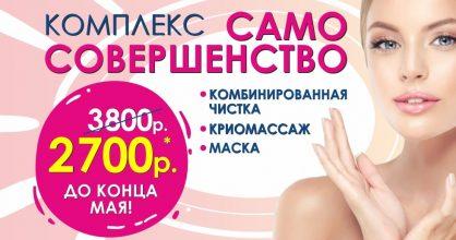 С 1 по 31 мая чудодейственный комплекс «Само совершенство» всего за 2 700 рублей вместо 3 800!