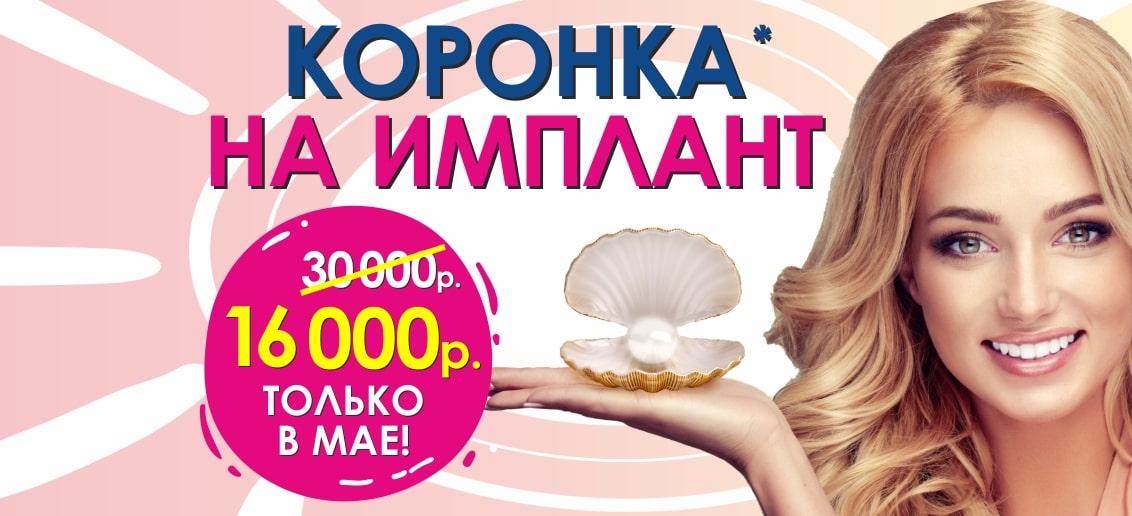С 1 по 31 мая! Центр эстетической медицины «ТОНУС ПРЕМИУМ» делает своим пациентам ВЫГОДНОЕ предложение - коронка на имплант всего за 16 000 рублей!