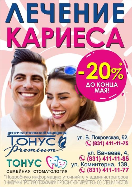Только в мае в стоматологии «ТОНУС ПРЕМИУМ» действует скидка 20% на лечение кариеса!