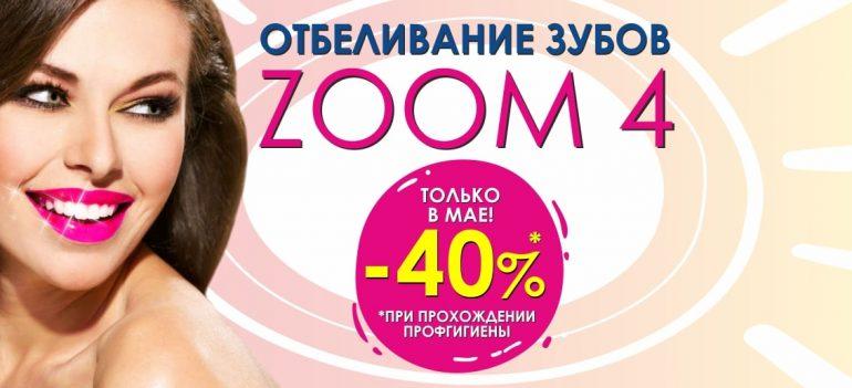 Только в мае! Скидка 40% на отбеливание Zoom 4 в стоматологии «ТОНУС ПРЕМИУМ» при прохождении профгигиены полости рта!