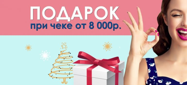 До конца декабря «ТОНУС ПРЕМИУМ» объявляет время новогодних подарков!