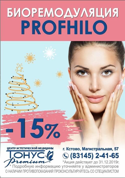 Только до конца декабря! Биоремодуляция Profhilo со скидкой 15%!
