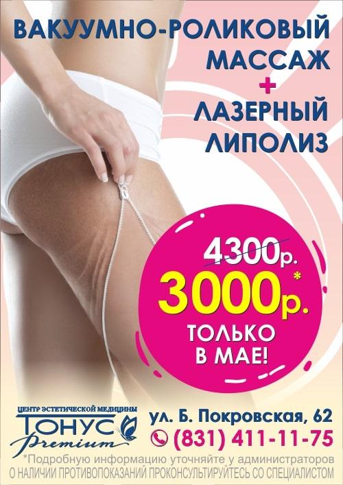 С 1 по 31 мая успейте сделать лазерный липолиз и вакуумно-роликовый массаж ВСЕГО за 3000 рублей вместо 4300! Скажите целлюлиту «НЕТ»!