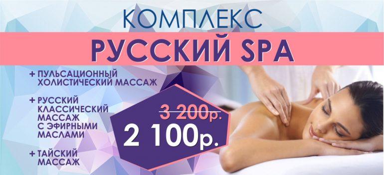 Только до конца февраля! Комплекс «Русский SPA» всего за 2 100 рублей вместо 3200!