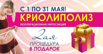 Акция продолжается! С 1 по 31 мая вторая процедура криолиполиза в подарок!