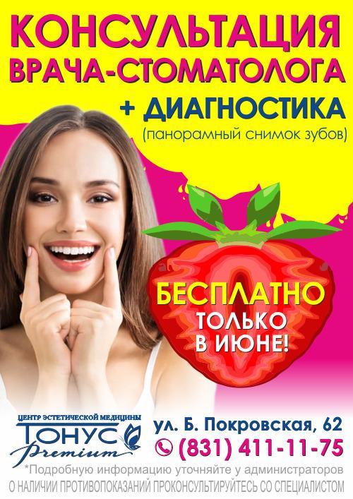 Только до конца июня стоматология «ТОНУС ПРЕМИУМ» приглашает всех желающих получить консультацию и пройти диагностику (панорамный снимок зубов) АБСОЛЮТНО БЕСПЛАТНО!